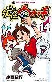 妖怪ウォッチ 14 (14) (てんとう虫コロコロコミックス)