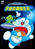 NEW TV版ドラえもんスペシャル 宇宙英雄誕生記 [DVD]