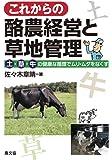 これからの酪農経営と草地管理: 土-草-牛の健康な循環でムリ・ムダをなくす