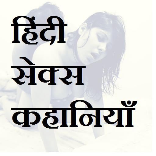 Sexy download hindi video