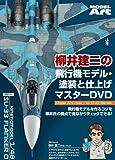 柳井建二の飛行機モデル 塗装と仕上げマスターDVD