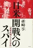 日米開戦へのスパイ  東條英機とゾルゲ事件