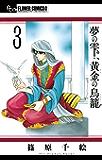 夢の雫、黄金の鳥籠(3) (フラワーコミックスα)