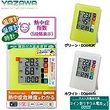 【Amazon.co.jp 限定】ヤザワコーポレーション 温度計 ホワイト 約W10×H12×D1.5cm
