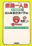 斎藤一人塾寺子屋講演会 2[CD付]