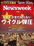 Newsweek (ニューズウィーク日本版)2018年10/23号[日本人がまだ知らないウイグル弾圧]