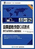 金属塑性成型CAE技术-DYNAFORM及DEFORM