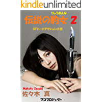 Legend of the panther woman 2: SF HARD ACTION NOVEL (MAKO PROJECT) (Japanese Edition) book cover