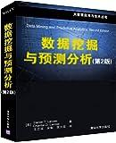 数据挖掘与预测分析(第2版)