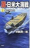 覇・日米大海戦(2) 運命の宣戦布告 (ヴィクトリーノベルス)