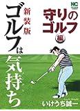 新装版 ゴルフは気持ち 守りのゴルフ編 (ニチブンコミックス)