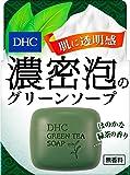 DHC 绿色香皂 ( SS ) 60G  1個