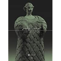 Louvre Abu Dhabi (Arabic Edition): Masterpieces of the Collection