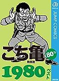 こち亀80's 1980ベスト (ジャンプコミックスDIGITAL)