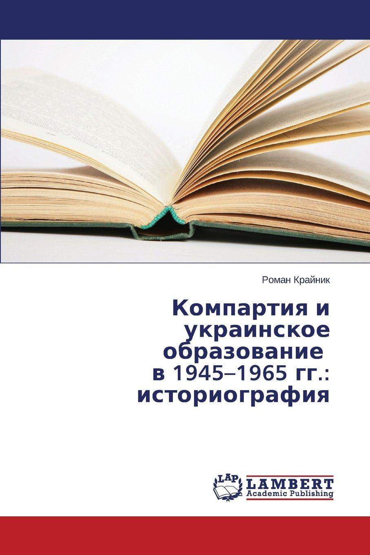 Kompartiya i ukrainskoe obrazovanie v 1945-1965 gg.: istoriografiya (Russian Edition) PDF