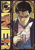 DINERダイナー 1 (ヤングジャンプコミックス)
