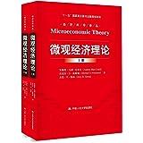 经济科学译丛:微观经济理论(套装共2册)