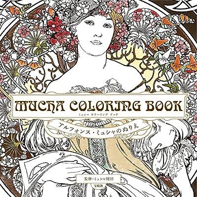- Alphonse Mucha Coloring Book Arufonsu・myusya For Coloring Books The :  9784800248848: Amazon.com: Books