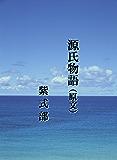 源氏物語(原文) 第2版