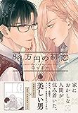 86万円の初恋【特典付き】 (シャルルコミックス)
