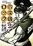 六文銭ロック (2) (ビッグコミックス)