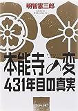 【文庫】 本能寺の変 431年目の真実 (文芸社文庫)