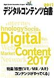 デジタルコンテンツ白書2017 (仮想(VR/MR/AR)コンテンツがやってくる)