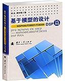 基于模型的设计:MSP430/F28027/F28335DSP篇