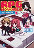 RPG W(・∀・)RLD1  ―ろーぷれ・わーるど― (富士見ファンタジア文庫)