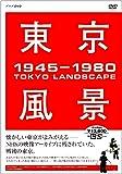 東京風景 DVD-BOX