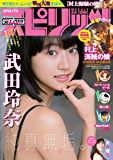 週刊ビッグコミックスピリッツ 2017年30号(2017年6月26日発売) [雑誌]