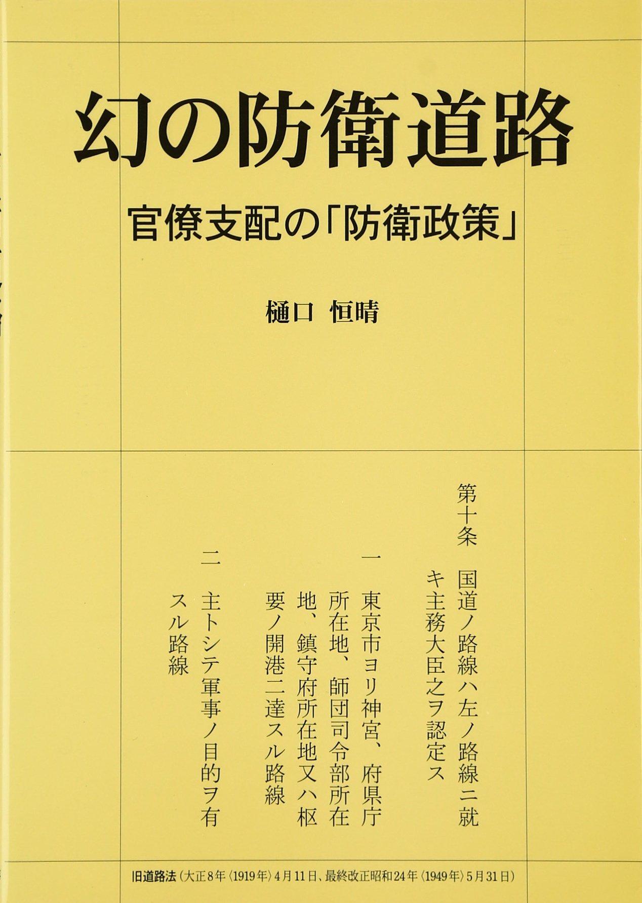 Download Maboroshi no bōei dōro : Kanryō shihai no bōei seisaku pdf