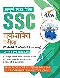 Sampooran Study Package SSC Tarkshakti Pariksha (Verbal & Non-Verbal Reasoning) with 5 Practice Sets