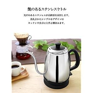 ドリテック 電気ケトル ステンレス コーヒー ドリップ ポット 細口 1.0L PO-135SV
