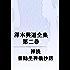 澤木興道全集 第2巻: 禅談・普勧坐禅儀抄話