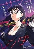 サマータイムレンダ 3 (ジャンプコミックス)