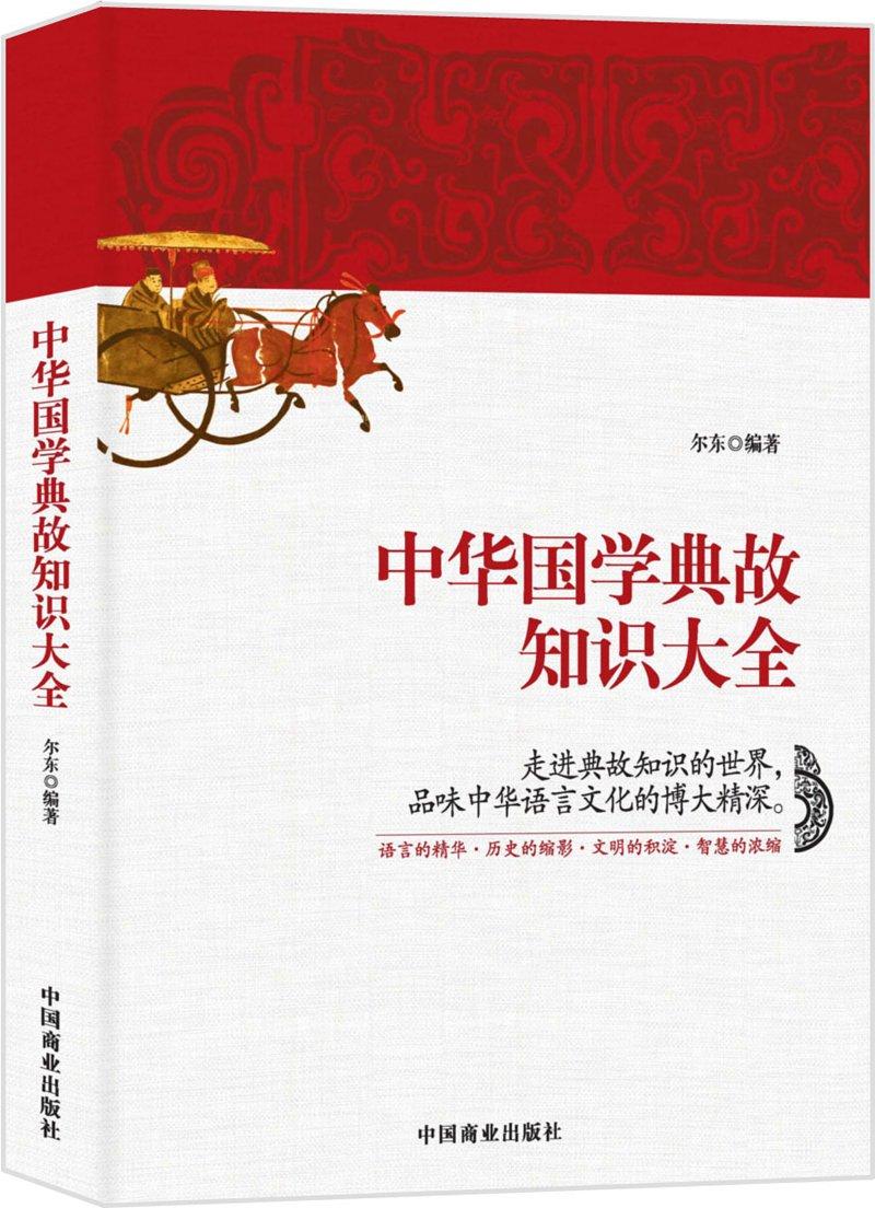 中华国学典故知识大全 PDF