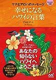 幸せになるハワイの言葉 -マナとアロハのメッセージ- (マイナビ文庫)