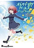 オルタナティブガールズ First Step! (電撃コミックスEX)