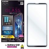 エレコム Galaxy S10+ ガラスフィルム SC-04L SCV42 全面保護 0.33mm ブルーライト 【画質を損ねない、驚きの透明感】 ブラック