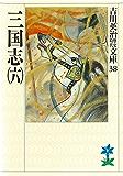三国志(六) (吉川英治歴史時代文庫)
