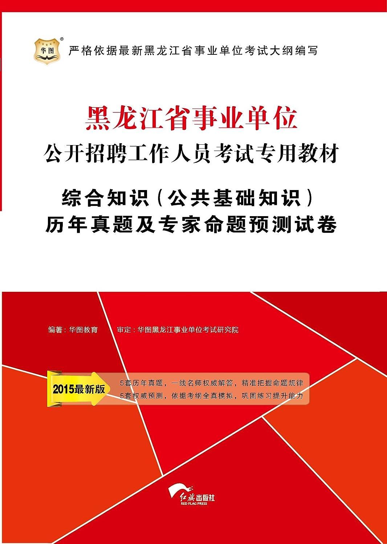 松原市最新招聘信息_黑龙江省最新事业单位招聘信息?-