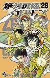 絶対可憐チルドレン 28―限定版 カラフルストラップつき (小学館プラス・アンコミックスシリーズ)