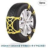 HooMoo タイヤチェーン非金属 軽自動車用 6pcsセット 取り付けカンタン 分割式ベルト 固定 ジャッキアップ不要 車移動不要 スタッドレス TPU素材 スノーチェーン 145mm-185mmまでタイヤに対応(イェロー)