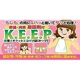 まとめ売り 「K.E.E.P」 消臭・除菌 凝固剤付 5個