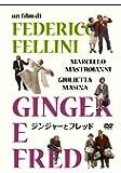 ジンジャーとフレッド [DVD]