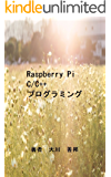Raspberry Pi C/C++ プログラミング