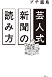 芸人式新聞の読み方 (幻冬舎単行本)