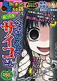 ちび本当にあった笑える話(173) (ぶんか社コミックス)