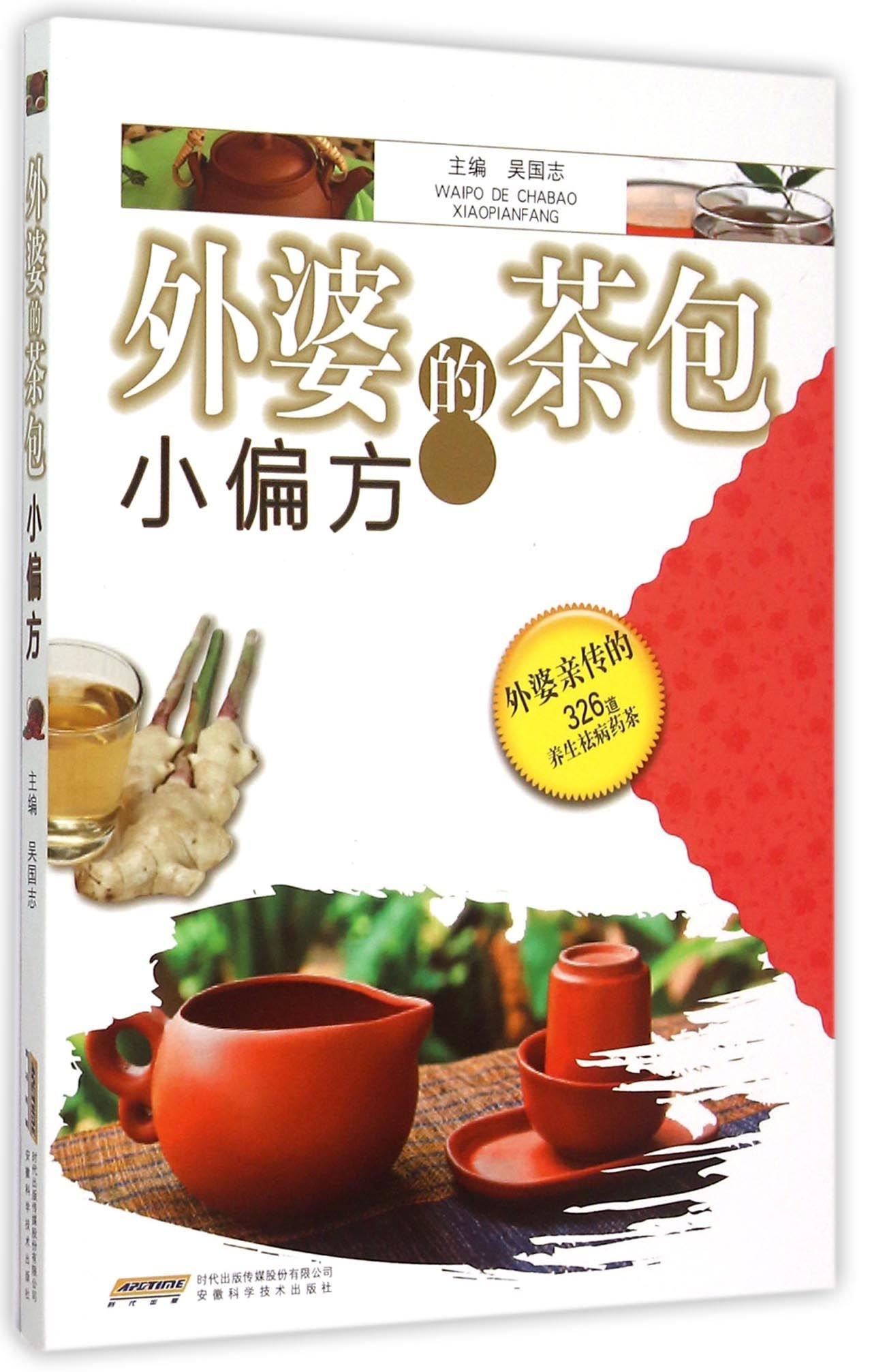 Download Folk Teabag Recipes of My Grandma (Chinese Edition) pdf epub